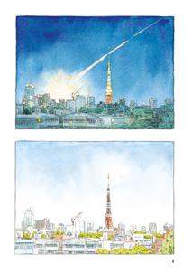Tokyo Alien Bros. tome 1
